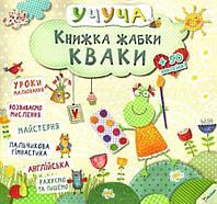 Книжка детская Пеликан Жабки Кваки (978-617-690-092-4)