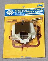 Ремонтный комплект карбюратора К65 комплект