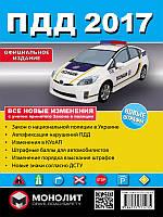 ПДД Украины 2017 в иллюстрациях