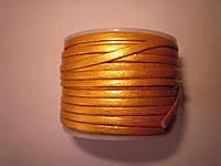 Кожаная тесьма 3 мм золотая