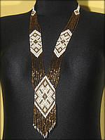 """Гердан """"Арійський"""", намисто з бісеру білого та бронзового кольорів"""