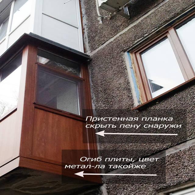 Экстерьер балкона.Как мы прячем монтажную пену.