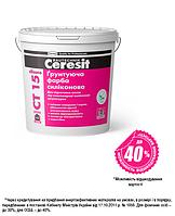 Ґрунтуюча фарба силіконова Ceresit СТ 15 silicone 15 кг