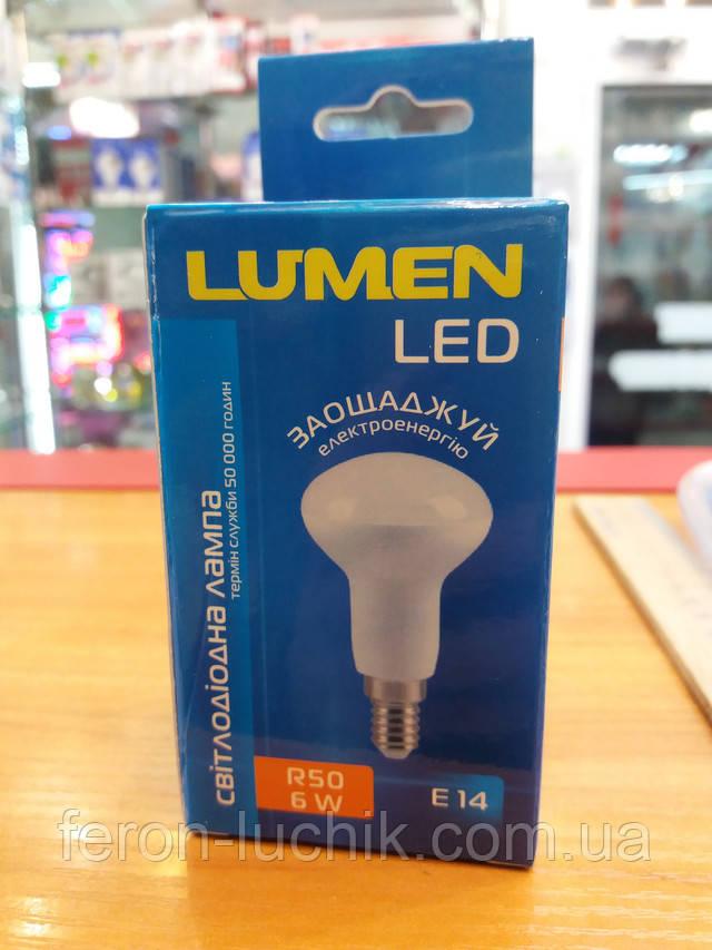 """Купить led лампу R50 6W от ТМ """"Lumen"""" - гарантия 2 года, ресурс - 50000 часов.!"""