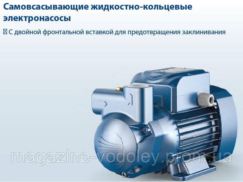 Насос для палива і легких масел CKRm90 (мах 3куб/год, 49м)