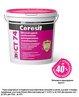 Штукатурка силіконова декоративна «баранець» Ceresit CT 74 25кг