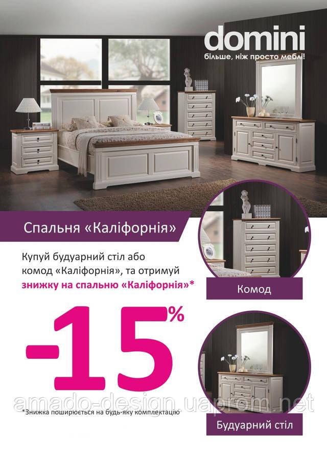мебель для спальни скидки до 30 новости компании мебельное
