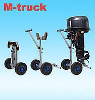 Тележка M-truck (M) для навесного лодочного мотора