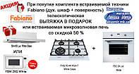 Варочная панель, духовой шкаф, микроволновая печь со скидкой 50%