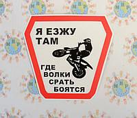 Наклейка на автомобиль Езжу там, где волки срать бояться