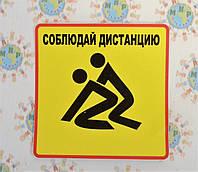 Наклейка на авто Соблюдай дистанцию