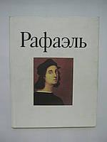 Рафаэль (б/у)., фото 1