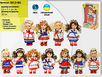 "Кукла ""украиночка"" 2013-8g, 12-видов, на батарейках, поет укр. песню, в коробке: 12х7х21 см"