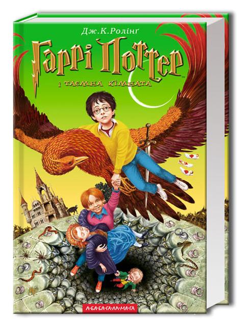 Книги про Гаррі Поттера