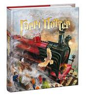 Книга «Гаррі Поттер і філософський камінь», Велике ілюстроване видання
