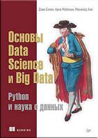 Дэви Силен, Арно Мейсман, Мохамед Али Основы Data Science и Big Data. Python и наука о данных