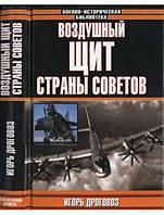 Воздушный щит Страны Советов. Дроговоз И.