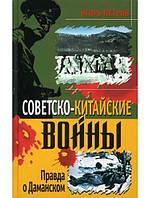Советско-китайские войны. Правда о Даманском. Петров И.