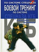 Боевой тренинг по системе спецназа КГБ. Травников А.