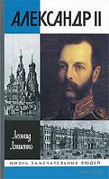 Александр II, или История трех одиночеств. Ляшенко Л. М.