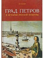 Град Петров в истории русской культуры. Каган М.С.
