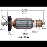 Якорь болгарки 2200 Вт, длина общая 218 мм, каркас диаметр 53 мм