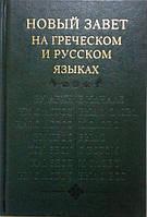 Новый завет на греческом и русском языках. Русский текст Кассиана