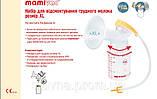 Набір для відсмоктування грудного молока Mamivac (Мамивак) р. XL Німеччина, фото 2