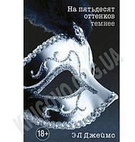На пятьдесят оттенков темнее. 2 книга Автор: Э. Л. Джеймс Издательство: Эксмо
