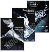 Комплект книг любовного романа. Пятьдесят оттенков серого. На пятьдесят оттенков темнее. Пятьдесят оттенков свободы. Автор:  Э. Л. Джеймс