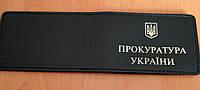 Обложка на документы удостоверение служби безпеки України (СБУ) Собственное производство