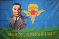Флаг Маргелов Никто кроме нас