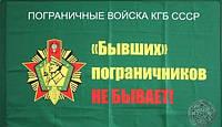 Флаг пограничные войска КГБ СССР Собственное производство (1)