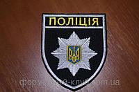 Шеврон Полиция на липучках