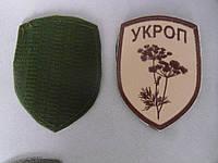Шеврон Укроп на липучке Собственное производство