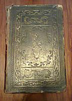 Антикварная книга Сочинения преподобного Максима Грека