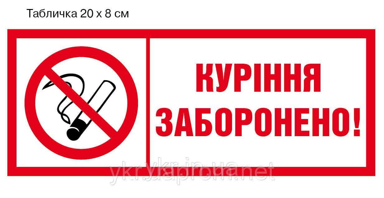 """Наклейка """"Запрет курения"""""""