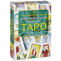 Карты Предсказательная практика Таро. Таро Уэйта (78 карт) и брошюра с комментариями