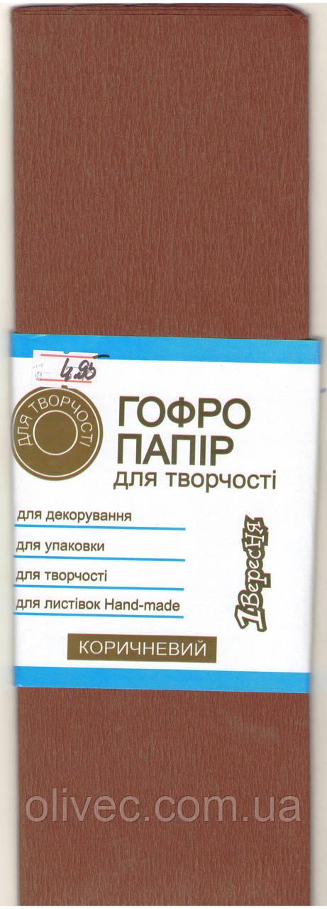Гофро бумага для творчества 50х200 см. коричневая