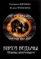 Книга Ведьмы. Основы некромантии. Анисимова Е. (Ведьма Черная Ночь)