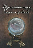 Хрустальные шары: теория и практика