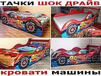 Дизайнерская кровать машина ТАЧКИ ШОК ДРАЙВ - только для Вас на http://кровать-машина.com.ua/, нарисована с любовью! ХИТ продаж 2017!