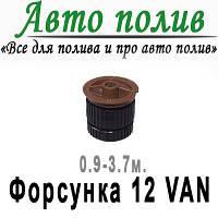 Форсунка 12 VAN с регулируемым сектором полива 0,9 - 3,7 м (Rain Bird)