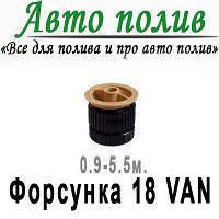Форсунка 18 VAN с регулируемым сектором полива 0,9-5,5 м (Rain Bird)
