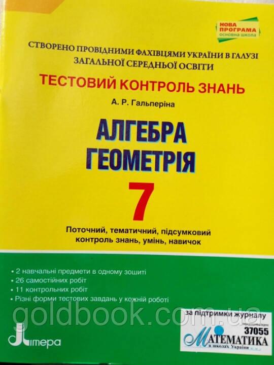 Алгебра геометрія 7 клас. Тестовий контроль знань.