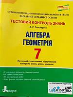 Алгебра, геометрія тестовий контроль знань 7 клас А.Р. Гальперіна.