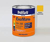 Эмаль алкидная POLIFARB ПФ-266 ЭКОМАЛЬ для пола желто-коричневая, 0,9кг