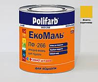 Эмаль алкидная POLIFARB ПФ-266 ЭКОМАЛЬ для пола желто-коричневая, 2,7кг