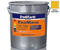Эмаль алкидная POLIFARB ПФ-266 ЭКОМАЛЬ для пола желто-коричневая, 22кг