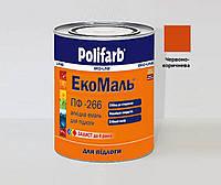 Эмаль алкидная POLIFARB ПФ-266 ЭКОМАЛЬ для пола красно-коричневая, 0,9кг